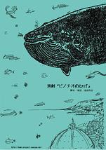 ピノチオのひげ 岐阜公演