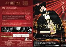 ミュージカル「オペラ座の怪人~ケン・ヒル版~」
