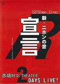 新・日本の音 宣言