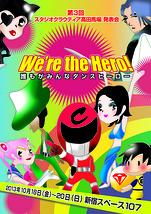 We're the HERO