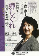 藤沢周平「蝉しぐれ」 ~永遠の初恋、ふく~
