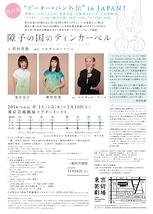 『障子の国のティンカーベル』奥村佳恵バージョン