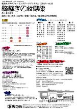 胸騒ぎの放課後【アフタートーク開催!】