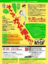 【本日千秋楽は15時から!!!】『そこで、ガムを噛めィ!! 〜The Baseball comedy! 2013〜』 (※当日券は全ステージ出します!!!)