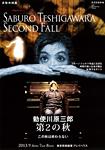 第2の秋 Second Fall