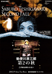第2の秋	 Second Fall