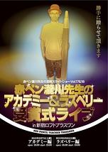 アカデミー&ラズベリー賞授賞式ライブ