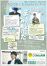 大須賀ひでき(デューク・エイセス トップテナー) × 朱 Akashi コンサート 「まるいそら みあげた」