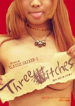 CLASSIC HAZARDー2 「Three Witches」