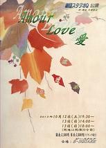 「Amour  Love  愛」