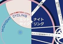 ミッドナイト☆サイクリング