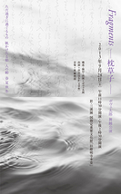Fragments-枕草子-