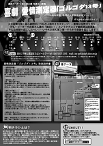 喜劇 愛情測定器ゴルゴダ13号
