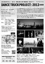 DANCE TRUCK PROJECT:2013 横浜公演