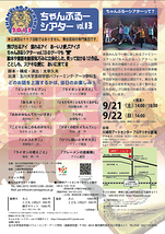 「ちゃんぷるーシアターvol.13」凱旋公演