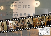 「本読みの時間」#32 〜カラーズ〜