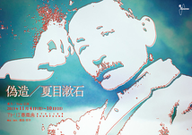偽造/夏目漱石