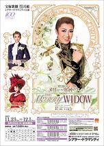 『THE MERRY WIDOW』 ~オペレッタ「メリー・ウィドウ」より~