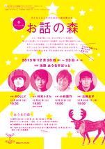 『お話の森』冬スペシャル