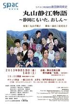 SPAC県民劇団 劇団静岡県史『丸山静江物語 ~静岡にもいた、おしん~ 』