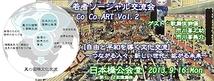 芸術文化で日本と世界を繋ぐ『Co Co ART 』Vol.2