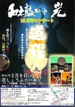 和太鼓ユニット光15周年コンサート「道程」