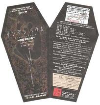 リンデンバウム~回転木馬の柩~
