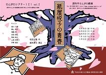 紙屋悦子の青春