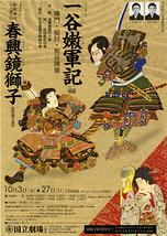 10月歌舞伎公演「一谷嫩軍記(いちのたにふたばぐんき)」、「春興鏡獅子(しゅんきょうかがみじし)」