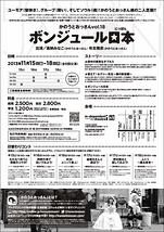 ボンジュール日本