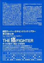 THE 癌 FIGHTER
