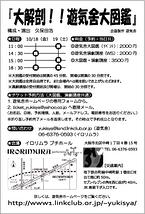 『大解剖!!遊気舎大図鑑』