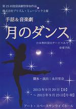 手話&音楽劇「月のダンス」