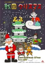 戦国クリスマス