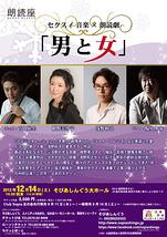 紺野美沙子の朗読座 セクスィ 音楽×朗読劇 「男と女」