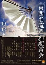 10月舞踊公演