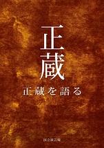 特別企画公演 「正蔵 正蔵を語る」