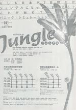 Jungle ジャングル