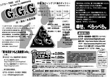 G.G.G.