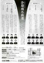 10月邦楽公演「浄瑠璃名曲選」