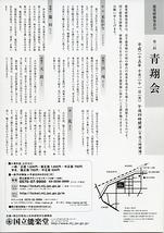 能楽研修発表会 第2回青翔会