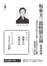 坂東玉三郎特別公演