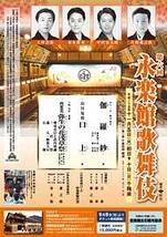 第六回 永楽館歌舞伎