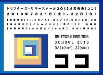 ドリフターズ・サマースクール2013成果発表『ココ』
