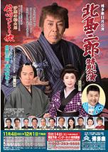 北島三郎特別公演