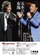 五木ひろし 布施明 ザッツ・エンターテインメントショー ~素晴らしき時間を~