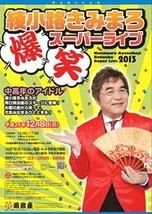 綾小路きみまろ 爆笑スーパーライブ2013