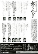 11月舞踊公演「舞の会―京阪の座敷舞―」