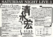清水宏のサタデーナイトライブ3