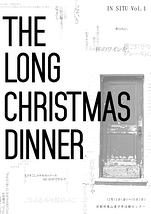 ロング・クリスマス・ディナー